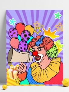 多彩插画创意愚人节小丑气球礼物背景设计