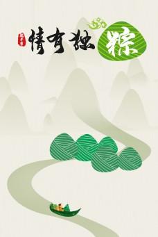 中国风端午节吃粽子水墨海报背景
