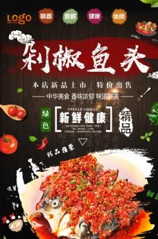 剁椒鱼头菜式