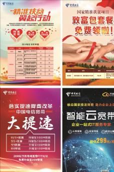 中国电信 精准扶贫 致富宝 国