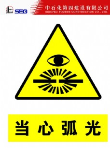 当心弧光标识牌