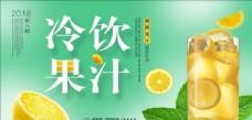 绿色黄色柠?#25163;?#28165;?#24405;?#32422;冷饮果汁