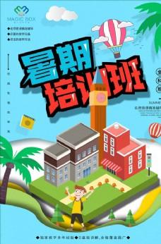 25D风格暑期培训班招生海报