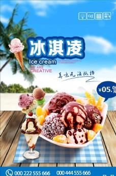 冰激凌宣傳海報設計高清