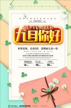 小清新九月你好秋季促销海报设计