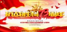 抗战胜利73周年党建海报