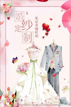 婚纱店婚纱制定海报