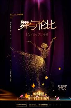 舞蹈大气黑金文化艺术节舞蹈海报