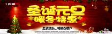 电商淘宝红色圣诞元旦特惠海报淘宝banner