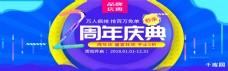 电商淘宝家用电器周年庆典蓝色科技淘宝banner