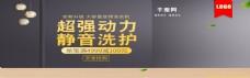 99聚星节黑金风洗衣机促销banner