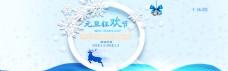 淘宝天猫蓝色元旦狂欢节护肤品海报模板banner