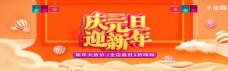 电商天猫淘宝庆元旦迎新年C4D淘宝banner