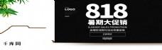 818暑期大促销空调家居家电促销淘宝banner