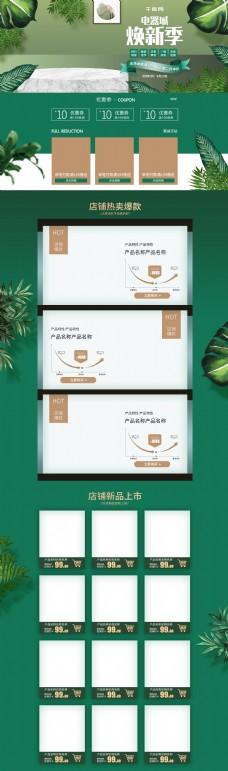 电商淘宝电器城焕新季活动绿色热带植物首页