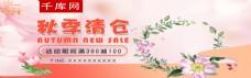 淘宝天猫电商秋季促销女装简约banner