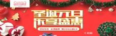 电商淘宝圣诞元旦乐享盛惠海报banner