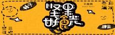 坚果零食手绘风卡通可爱满减banner