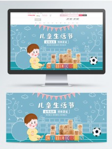 原创插画虚实象生母婴用品促销banner