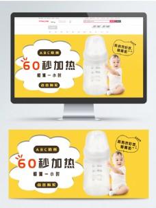 电商淘宝奶瓶banner海报