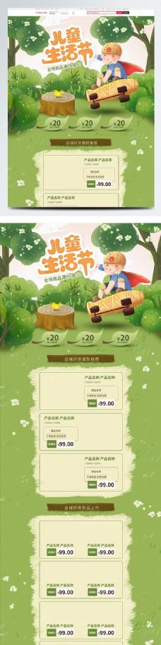 电商淘宝儿童生活节促销春季手绘首页