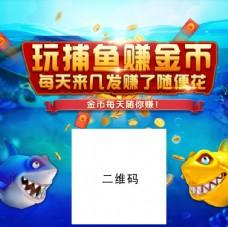 捕鱼游戏宣传banner