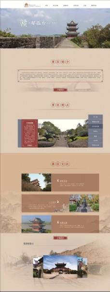 网站设计 详情页 排版