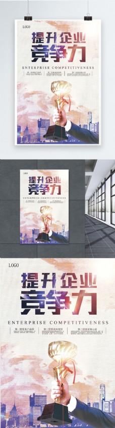创意奖杯荣耀提升竞争力企业文化海报