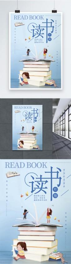 读书片刻阅读海报