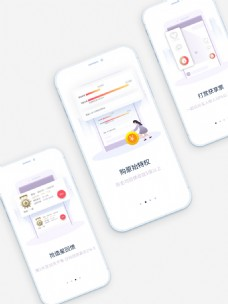 app三屏样机UI样机
