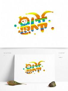愚人节艺术字体元素