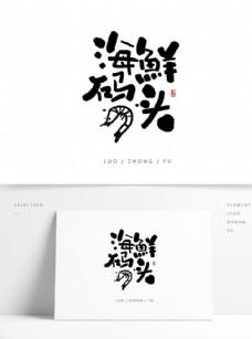 海鲜码头手写字体设计