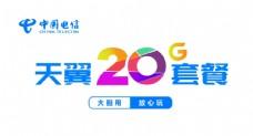中国电信天翼20G套餐