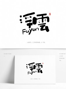 浮云手写字体设计