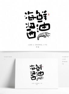 海鲜酱油手写字体设计