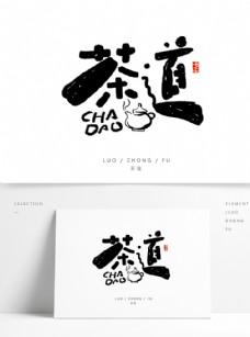 茶道手写字体设计