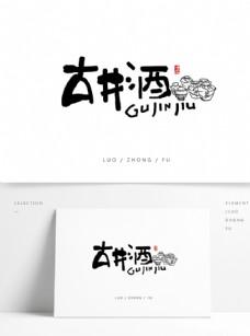 古井酒手写字体设计