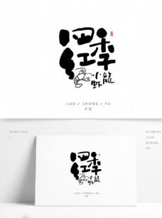 四季红小龙虾手写字体设计
