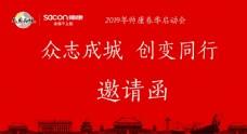 帅康厨电2019年招商邀请函