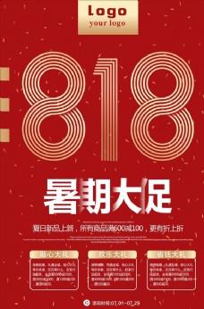 简约大气红色818暑期大促海报