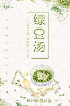 绿豆汤 绿豆糖水