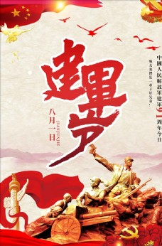 中国风建军91周年八一建军节党