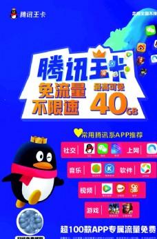 腾讯 王卡 新年 喜庆 免流量