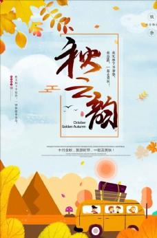 简约秋之韵秋季促销海报