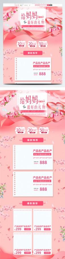 粉色唯美电商促销天猫母亲节首页促销模板