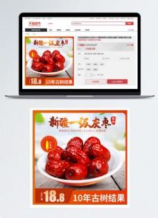 红枣促销淘宝主图