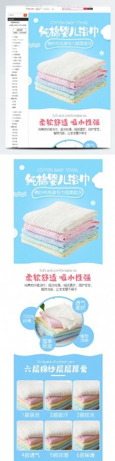 电商详情页简约卡通可爱母婴用品婴儿浴巾
