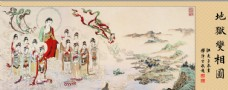 地獄變化圖 佛教 莊嚴 實用