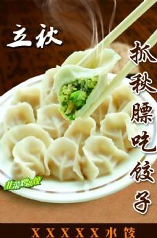 美食 水饺 特写 海报