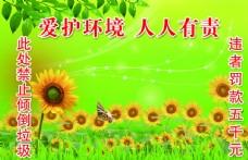 爱护 保护 环境 向日葵 阳光